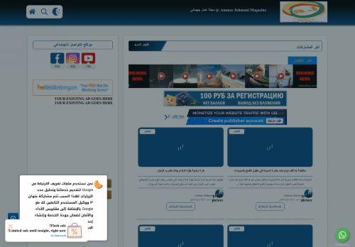 لقطة شاشة لموقع مجلة عمار جهماني بتاريخ 04/05/2021 بواسطة دليل مواقع الاقرب