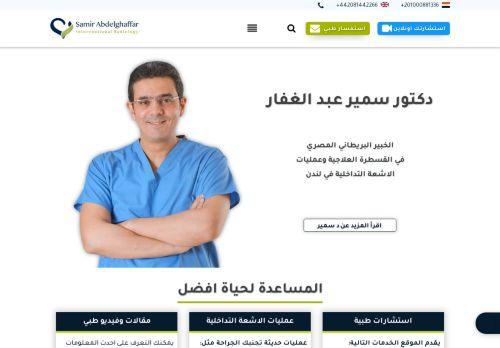 لقطة شاشة لموقع موقع دكتور سمير عبد الغفار بتاريخ 05/05/2021 بواسطة دليل مواقع الاقرب