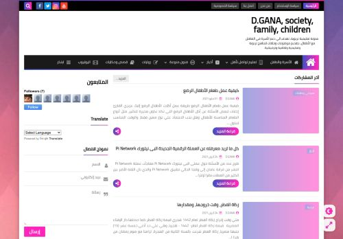 لقطة شاشة لموقع D.GANA, society, family, children بتاريخ 05/05/2021 بواسطة دليل مواقع الاقرب