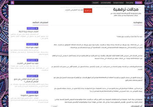 لقطة شاشة لموقع مجالات الترفهية بتاريخ 05/05/2021 بواسطة دليل مواقع الاقرب