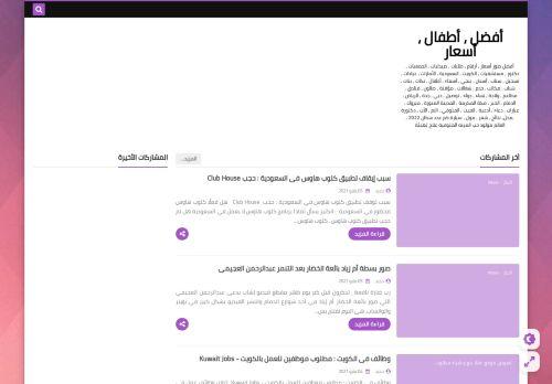 لقطة شاشة لموقع مدونة صور بتاريخ 05/05/2021 بواسطة دليل مواقع الاقرب