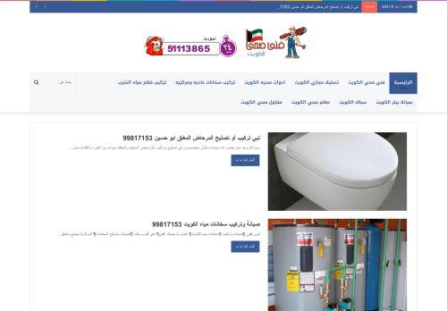 لقطة شاشة لموقع تركيب مضخات المياه بالكويت بتاريخ 08/05/2021 بواسطة دليل مواقع الاقرب