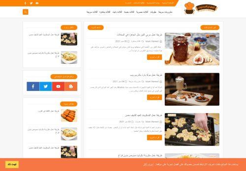 لقطة شاشة لموقع الطباخ المحترف بتاريخ 08/05/2021 بواسطة دليل مواقع الاقرب