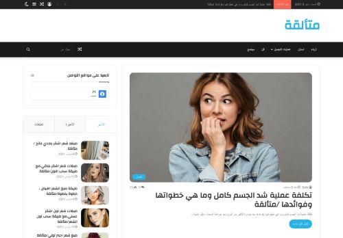 لقطة شاشة لموقع Mutaaliqa بتاريخ 08/05/2021 بواسطة دليل مواقع الاقرب