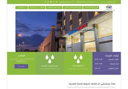 لقطة شاشة لموقع مستشفي دار الشفاء بتاريخ 08/05/2021 بواسطة دليل مواقع الاقرب