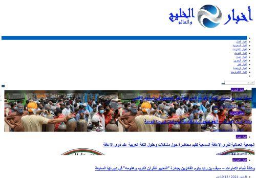 لقطة شاشة لموقع اخبار الخليج والعالم بتاريخ 08/05/2021 بواسطة دليل مواقع الاقرب