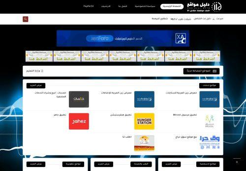 لقطة شاشة لموقع دليل مواقع - dll1.site بتاريخ 08/05/2021 بواسطة دليل مواقع الاقرب