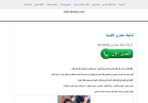 لقطة شاشة لموقع تسليك المجاري الكويت بتاريخ 08/05/2021 بواسطة دليل مواقع الاقرب