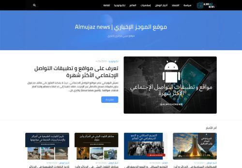 لقطة شاشة لموقع الموجز الإخباري | Almujaz news بتاريخ 02/06/2021 بواسطة دليل مواقع الاقرب