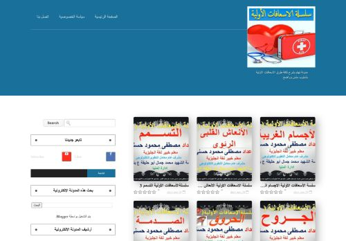 لقطة شاشة لموقع سلسلة الاسعافات الاولية بتاريخ 04/06/2021 بواسطة دليل مواقع الاقرب