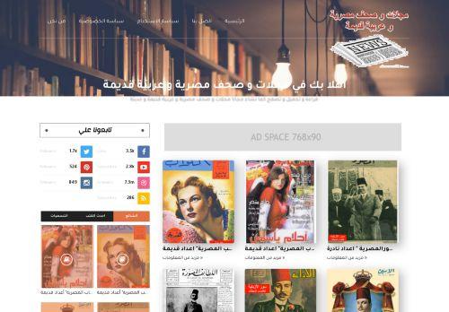 لقطة شاشة لموقع مجلات و صحف مصرية و عربية قديمة بتاريخ 04/06/2021 بواسطة دليل مواقع الاقرب