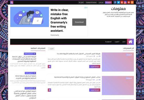 لقطة شاشة لموقع معلومات بتاريخ 04/06/2021 بواسطة دليل مواقع الاقرب