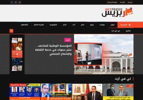 لقطة شاشة لموقع آربريس بتاريخ 09/06/2021 بواسطة دليل مواقع الاقرب