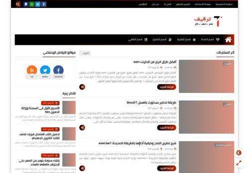 لقطة شاشة لموقع ترقيف بتاريخ 09/06/2021 بواسطة دليل مواقع الاقرب