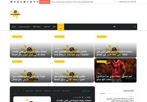 لقطة شاشة لموقع موقع المستديرة بتاريخ 09/06/2021 بواسطة دليل مواقع الاقرب
