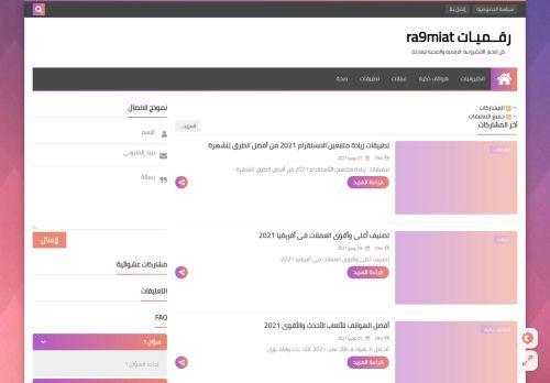 لقطة شاشة لموقع ra9miat بتاريخ 09/06/2021 بواسطة دليل مواقع الاقرب