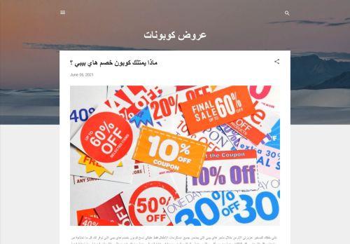 لقطة شاشة لموقع couponswadi بتاريخ 09/06/2021 بواسطة دليل مواقع الاقرب