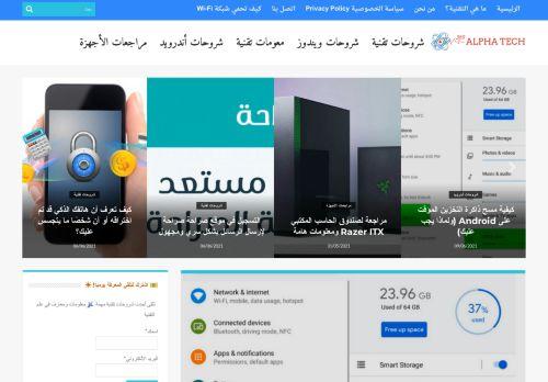 لقطة شاشة لموقع ألفا التقنية بتاريخ 09/06/2021 بواسطة دليل مواقع الاقرب