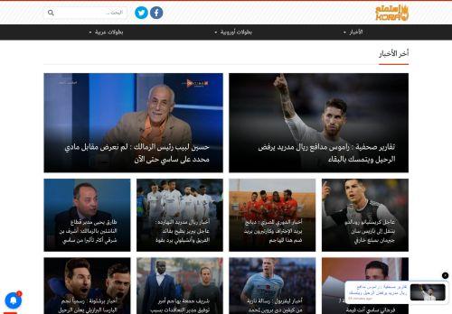 لقطة شاشة لموقع إستمتع كورة بتاريخ 09/06/2021 بواسطة دليل مواقع الاقرب