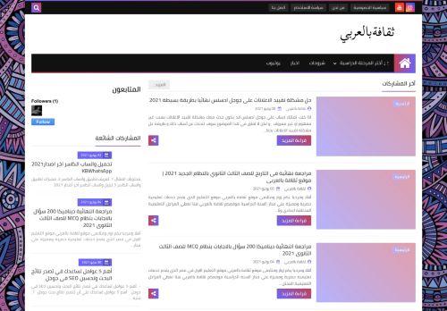 لقطة شاشة لموقع ثقافة بالعربي بتاريخ 09/06/2021 بواسطة دليل مواقع الاقرب