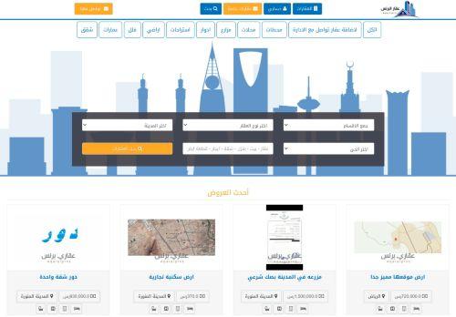 لقطة شاشة لموقع عقاري البرنس للتسويق العقاري بتاريخ 09/06/2021 بواسطة دليل مواقع الاقرب