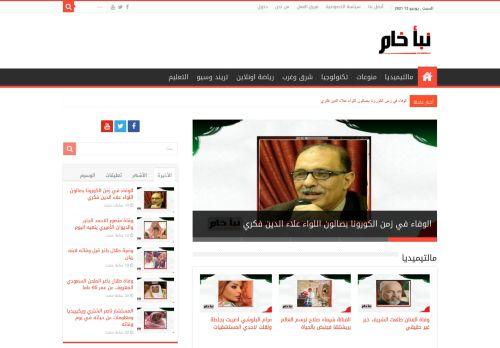 لقطة شاشة لموقع نبأ خام بتاريخ 12/06/2021 بواسطة دليل مواقع الاقرب