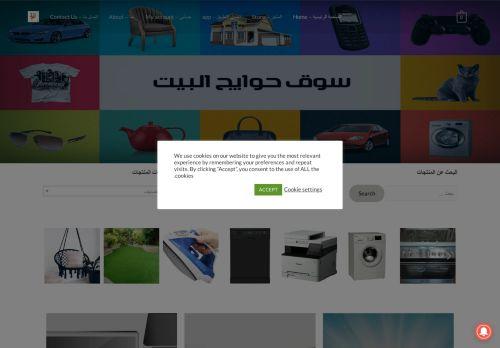 لقطة شاشة لموقع سوق حوايج البيت بتاريخ 14/06/2021 بواسطة دليل مواقع الاقرب