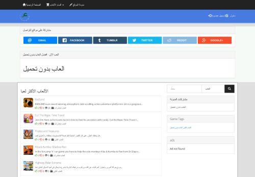 لقطة شاشة لموقع العاب بدون تحميل بتاريخ 14/06/2021 بواسطة دليل مواقع الاقرب