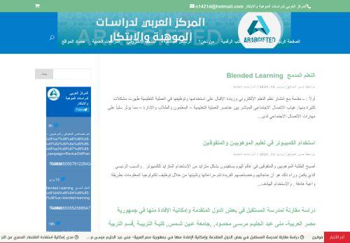 لقطة شاشة لموقع المركز العربي لدراسات الموهبة والابتكار بتاريخ 14/06/2021 بواسطة دليل مواقع الاقرب