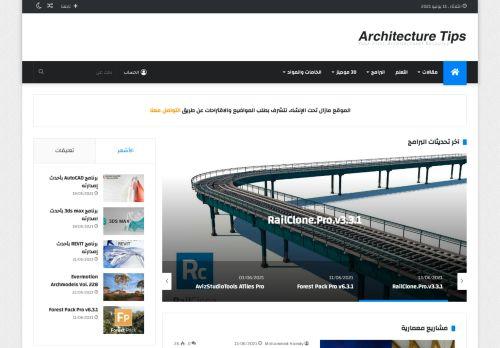 لقطة شاشة لموقع Architechure Tips بتاريخ 15/06/2021 بواسطة دليل مواقع الاقرب