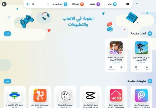 لقطة شاشة لموقع العاب وتطبيقات الاندرويد بتاريخ 14/06/2021 بواسطة دليل مواقع الاقرب