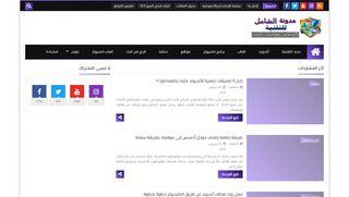 لقطة شاشة لموقع مدونة الشامل للبرامج والتطبيقات بتاريخ 21/09/2019 بواسطة دليل مواقع الاقرب