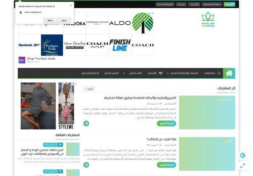 لقطة شاشة لموقع وصفة ويب بتاريخ 14/06/2021 بواسطة دليل مواقع الاقرب