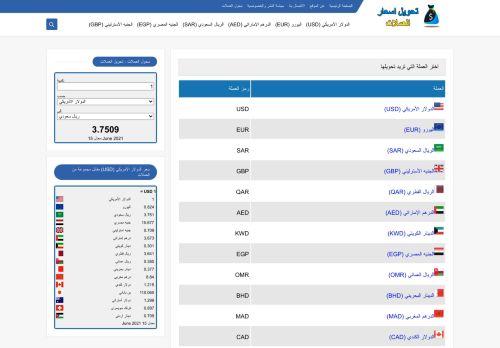 لقطة شاشة لموقع تحويل اسعار العملات | أسعار الصرف لحظة بلحظة بتاريخ 15/06/2021 بواسطة دليل مواقع الاقرب