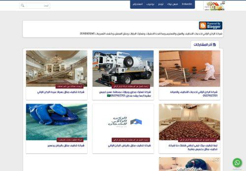 لقطة شاشة لموقع شركة تنظيف منازل بخميس مشيط وابها بتاريخ 15/06/2021 بواسطة دليل مواقع الاقرب