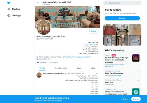 لقطة شاشة لموقع شركة تنظيف منازل بابها وخميس مشيط بتاريخ 15/06/2021 بواسطة دليل مواقع الاقرب