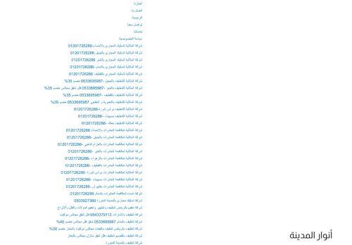 لقطة شاشة لموقع شركة نقل عفش بجازان بتاريخ 23/06/2021 بواسطة دليل مواقع الاقرب
