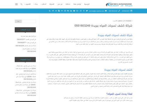 لقطة شاشة لموقع شركة كشف تسربات المياه ببريدة بتاريخ 25/06/2021 بواسطة دليل مواقع الاقرب