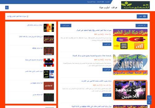 لقطة شاشة لموقع هو للمعلومات بتاريخ 19/07/2021 بواسطة دليل مواقع الاقرب