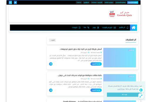 لقطة شاشة لموقع Gawish Quiz بتاريخ 19/07/2021 بواسطة دليل مواقع الاقرب