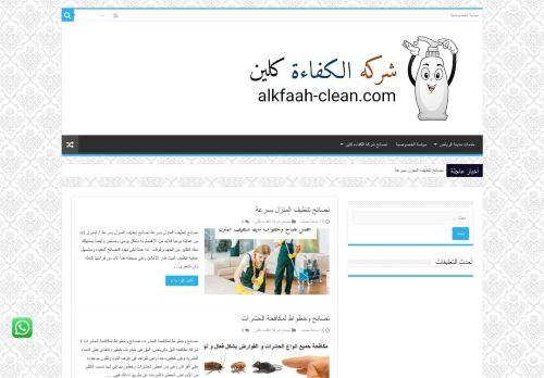 لقطة شاشة لموقع شركة الكفاءه كلين بتاريخ 19/07/2021 بواسطة دليل مواقع الاقرب