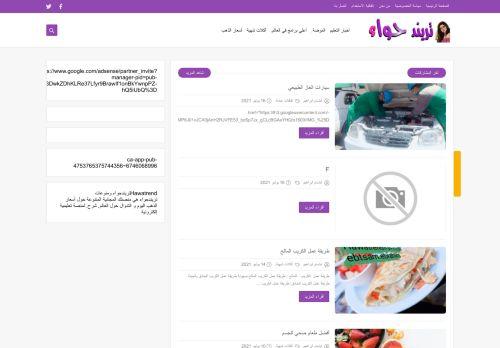 لقطة شاشة لموقع تريندحواءhawatrend بتاريخ 19/07/2021 بواسطة دليل مواقع الاقرب