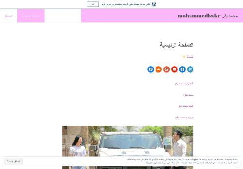 لقطة شاشة لموقع محمد بكر بتاريخ 19/07/2021 بواسطة دليل مواقع الاقرب