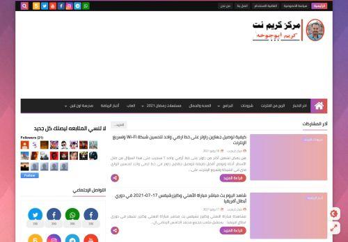 لقطة شاشة لموقع مركز كريم نت بتاريخ 21/07/2021 بواسطة دليل مواقع الاقرب