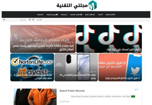لقطة شاشة لموقع مجلتي التقنية بتاريخ 22/07/2021 بواسطة دليل مواقع الاقرب