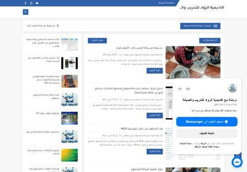 لقطة شاشة لموقع اكاديمية الرواد للتدريب والصيانة بتاريخ 22/07/2021 بواسطة دليل مواقع الاقرب