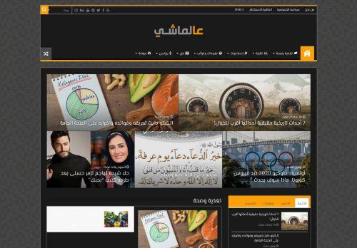 لقطة شاشة لموقع عالماشى بتاريخ 24/07/2021 بواسطة دليل مواقع الاقرب