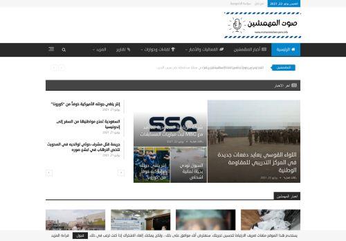 لقطة شاشة لموقع صوت المهمشين بتاريخ 22/07/2021 بواسطة دليل مواقع الاقرب