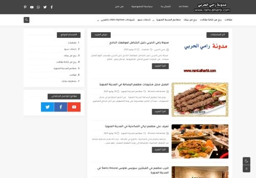 لقطة شاشة لموقع رامي الحربي بتاريخ 24/07/2021 بواسطة دليل مواقع الاقرب