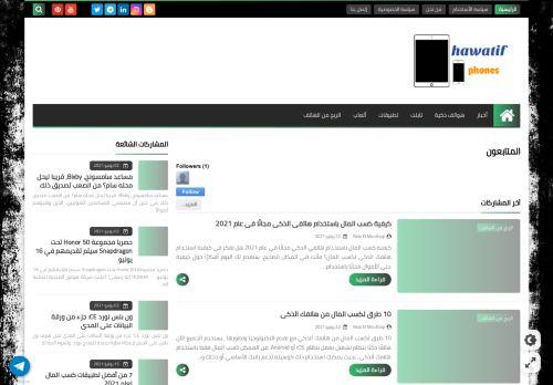 لقطة شاشة لموقع hawatif phones هواتف فونز بتاريخ 24/07/2021 بواسطة دليل مواقع الاقرب